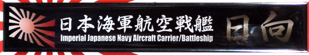 日本海軍 航空戦艦 日向ネームプレート(フジミ艦名プレートシリーズNo.012)商品画像_1