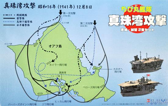 ちび丸艦隊 真珠湾攻撃 赤城・加賀 2隻セットプラモデル(フジミちび丸艦隊 シリーズNo.ちび丸SP-015)商品画像