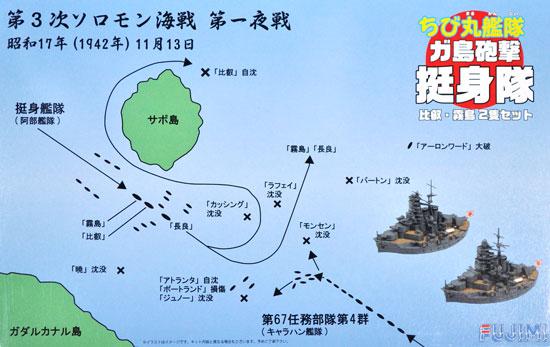 ちび丸艦隊 ガ島砲撃 挺身隊 比叡・霧島 2隻セットプラモデル(フジミちび丸艦隊 シリーズNo.ちび丸SP-016)商品画像