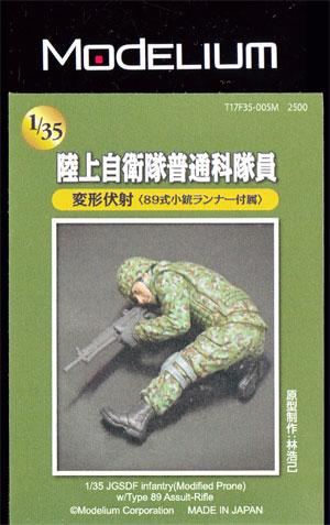陸上自衛隊 普通科隊員 変形伏射レジン(モデリウムミリタリーフィギュアNo.T17F35-005M)商品画像