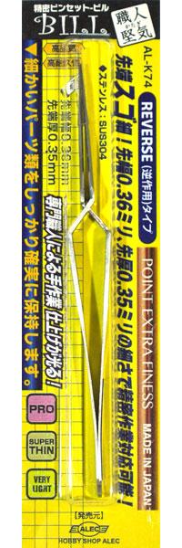 精密ピンセット ビル リバース(逆作用)タイプピンセット(シモムラアレック職人堅気No.AL-K074)商品画像