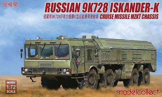 ロシア 9K728 イスカンデルK 巡航ミサイル MZKTシャシープラモデル(モデルコレクト1/72 AFV キットNo.UA72032)商品画像