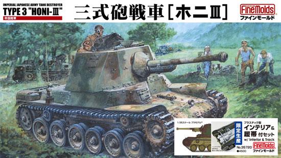 帝国陸軍 三式砲戦車 [ホニ3] (プラスチック製インテリア&履帯付セット)プラモデル(ファインモールド1/35 ミリタリーNo.35720)商品画像
