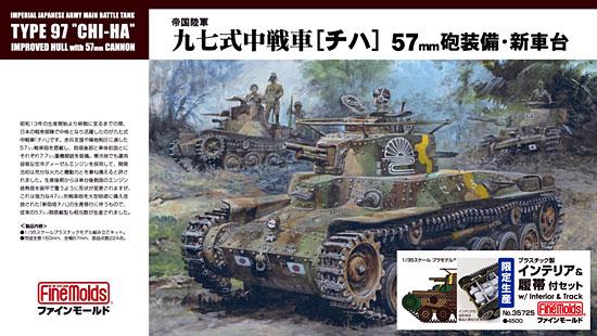 帝国陸軍 九七式中戦車 [チハ] 57mm砲装備・新車台 (プラスチック製インテリア&履帯付セット)プラモデル(ファインモールド1/35 ミリタリーNo.35725)商品画像