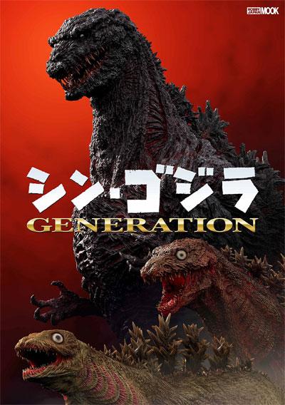 シン・ゴジラ GENERATION本(ホビージャパンHOBBY JAPAN MOOKNo.68148-84)商品画像