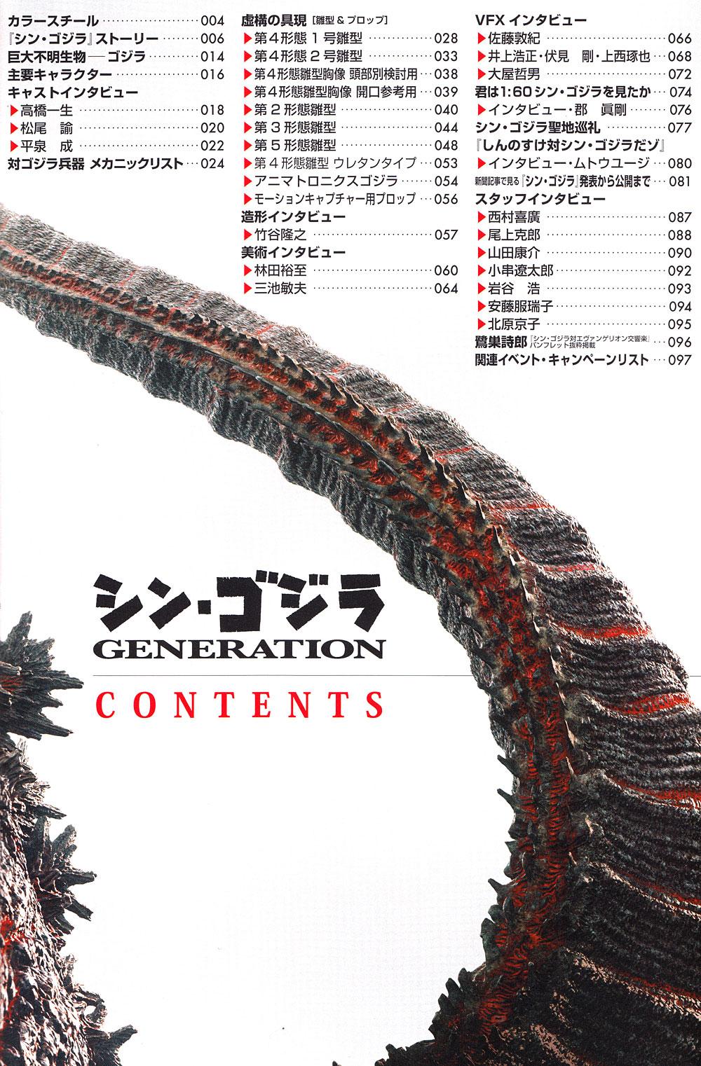 シン・ゴジラ GENERATION本(ホビージャパンHOBBY JAPAN MOOKNo.68148-84)商品画像_1