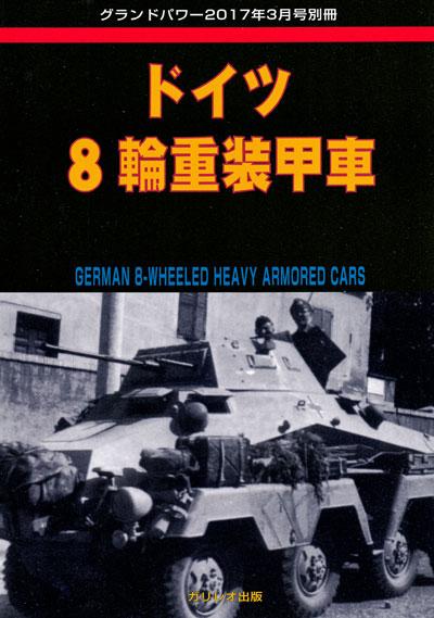 ドイツ 8輪重装甲車別冊(ガリレオ出版グランドパワー別冊No.L-04/22)商品画像