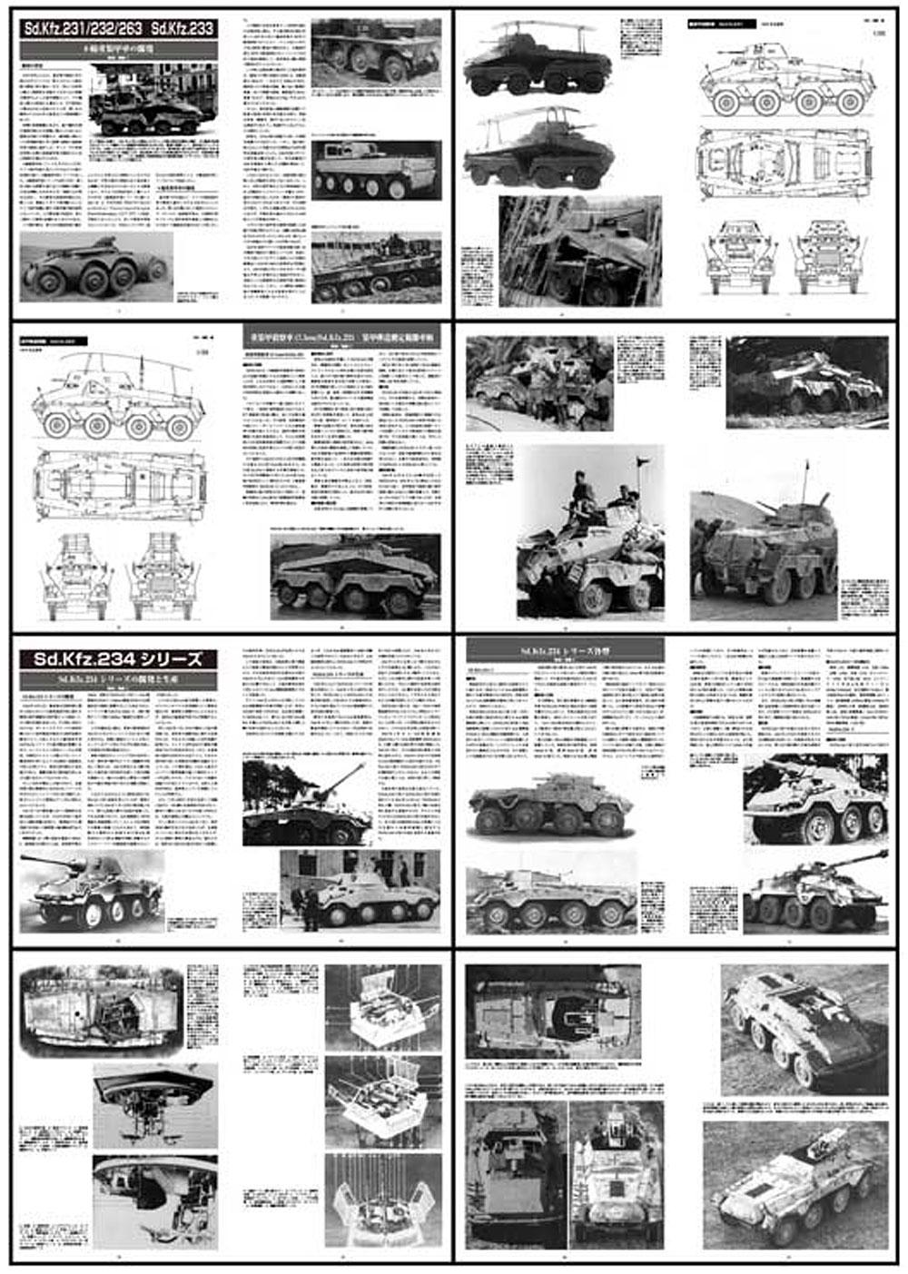 ドイツ 8輪重装甲車別冊(ガリレオ出版グランドパワー別冊No.L-04/22)商品画像_1