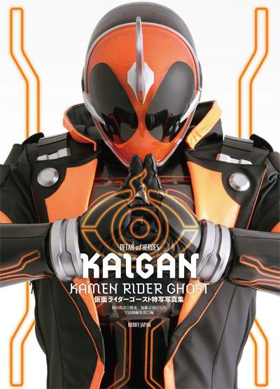 KAIGAN 仮面ライダーゴースト 特写写真集本(ホビージャパンHOBBY JAPAN MOOKNo.1409-0)商品画像