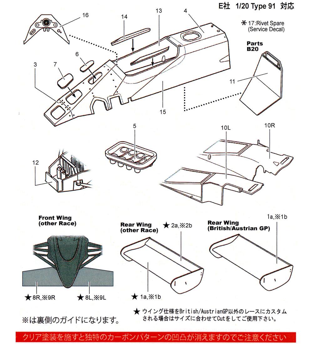 ロータス タイプ91 カーボンデカールデカール(スタジオ27F1 カーボンデカールNo.CD20043)商品画像_2