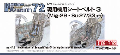 現用機用シートベルト 3 (MiG-29・Su-27/33ほか)プラモデル(ファインモールドナノ・アヴィエーション 72No.NA009)商品画像