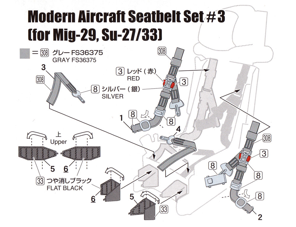 現用機用シートベルト 3 (MiG-29・Su-27/33ほか)プラモデル(ファインモールドナノ・アヴィエーション 72No.NA009)商品画像_2