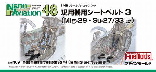 現用機用シートベルト 3 (MiG-29・Su-27/33ほか)プラモデル(ファインモールドナノ・アヴィエーション 48No.NC009)商品画像