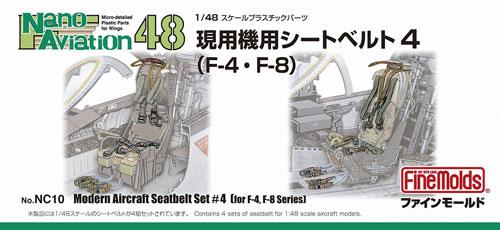 現用機用シートベルト 4 (F-4・F-8)プラモデル(ファインモールドナノ・アヴィエーション 48No.NC010)商品画像