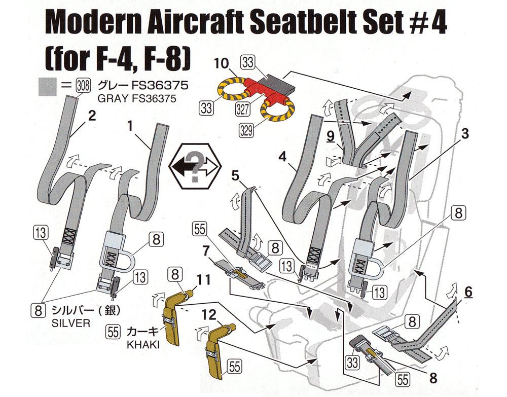 現用機用シートベルト 4 (F-4・F-8)プラモデル(ファインモールドナノ・アヴィエーション 48No.NC010)商品画像_2