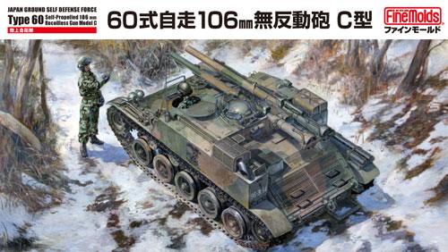 陸上自衛隊 60式自走106mm無反動砲 C型プラモデル(ファインモールド1/35 ミリタリーNo.FM051)商品画像
