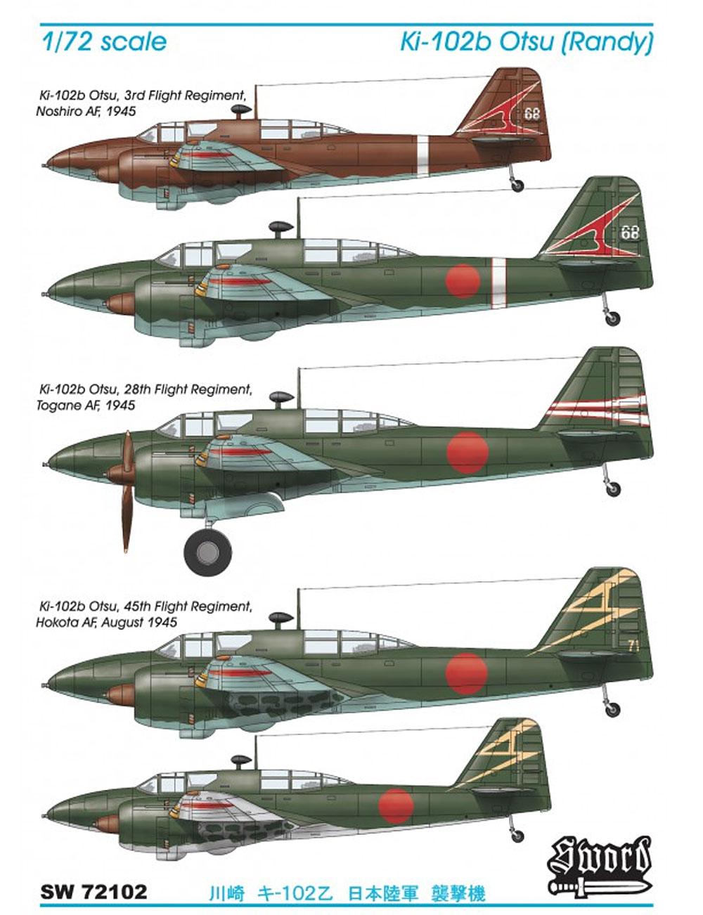 川崎 キ-102乙 日本陸軍 襲撃機プラモデル(ソード1/72 エアクラフト プラモデルNo.72102)商品画像_2