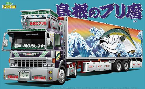 島根のブリ麿 (冷凍トレーラ)プラモデル(アオシマ1/32 バリューデコトラ シリーズNo.046)商品画像