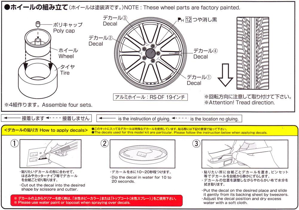 アドバンレーシング RS-DF 19インチプラモデル(アオシマザ・チューンドパーツNo.033)商品画像_2