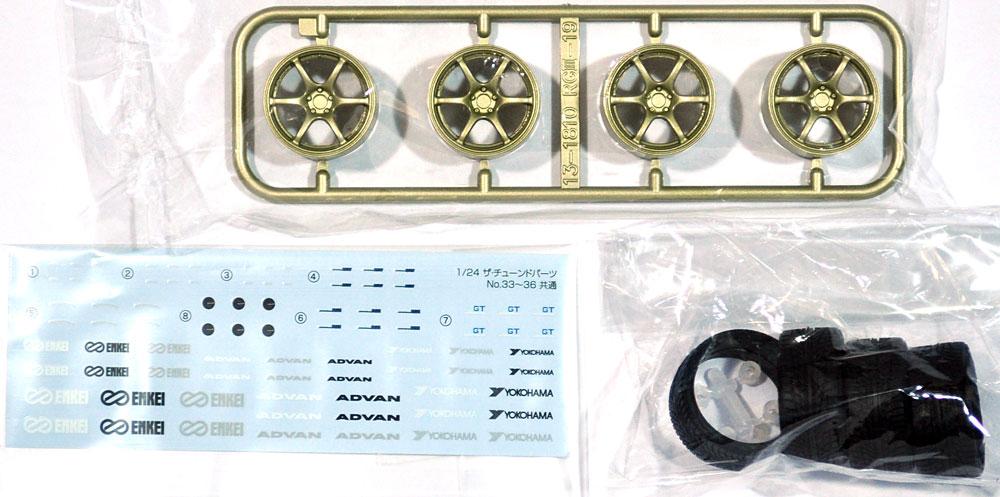 アドバンレーシング RG3 19インチプラモデル(アオシマザ・チューンドパーツNo.034)商品画像_1