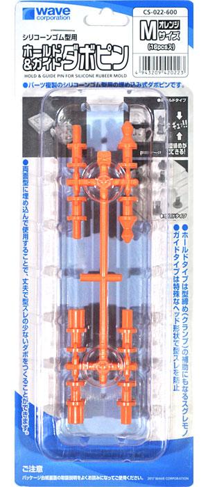 シリコーンゴム型用 ホールド&ガイド ダボピン オレンジ (M)ダボピン(ウェーブキャスティング サポート マテリアルNo.CS-022)商品画像