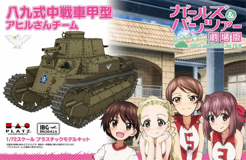 八九式中戦車 甲型 アヒルさんチームプラモデル(プラッツガールズ&パンツァーNo.GP72-013)商品画像
