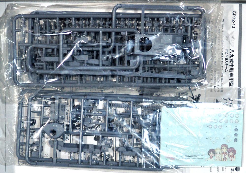 八九式中戦車 甲型 アヒルさんチームプラモデル(プラッツガールズ&パンツァーNo.GP72-013)商品画像_1