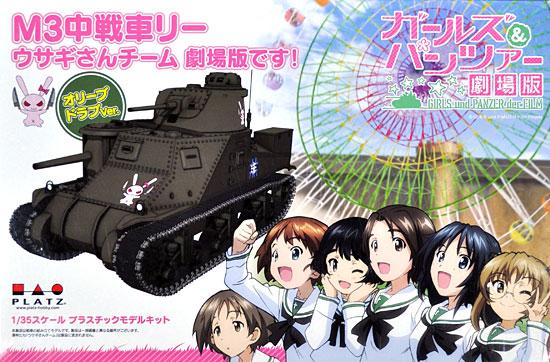 M3中戦車 リー ウサギさんチーム 劇場版です! (オリーブドラブ Ver.) (ガールズ&パンツァー 劇場版)プラモデル(プラッツガールズ&パンツァーNo.GP-033)商品画像