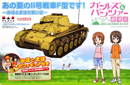 あの夏の2号戦車F型です! みほとまほの思い出 (ガールズ&パンツァー劇場版)プラモデル(プラッツガールズ&パンツァーNo.GP-034)商品画像