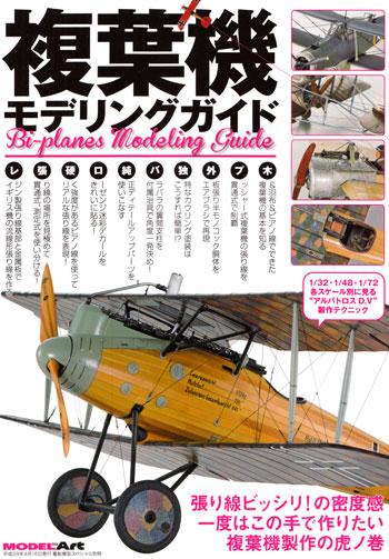 複葉機モデリングガイド本(モデルアート臨時増刊No.12320-04)商品画像