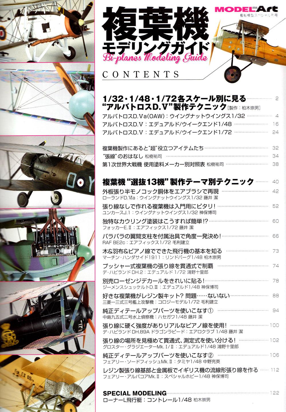 複葉機モデリングガイド本(モデルアート臨時増刊No.12320-04)商品画像_1
