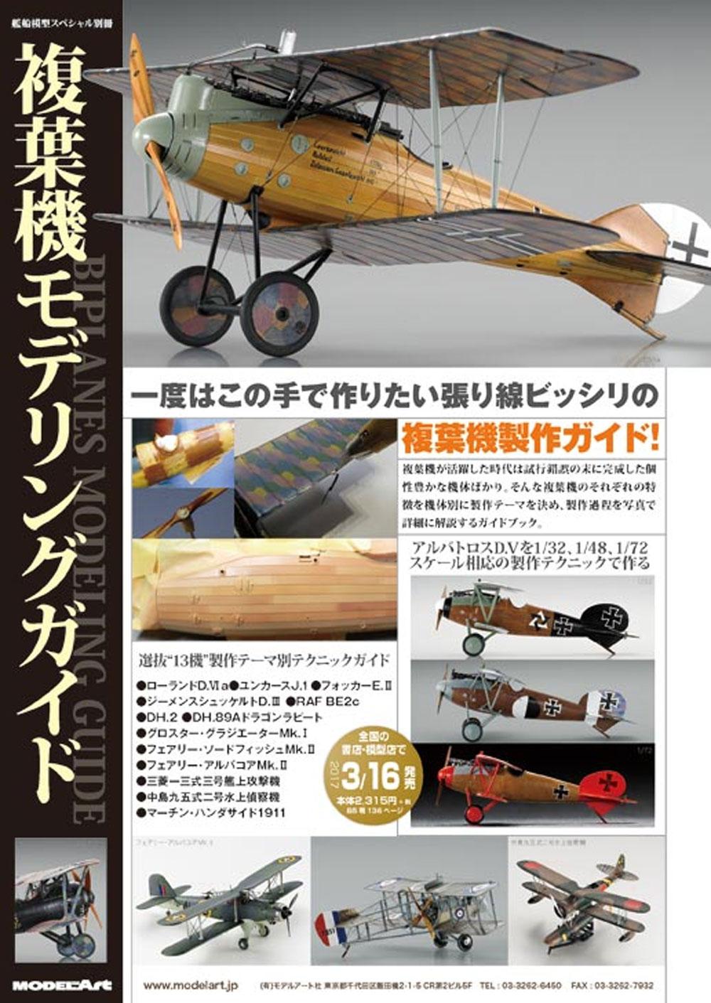 複葉機モデリングガイド本(モデルアート臨時増刊No.12320-04)商品画像_4