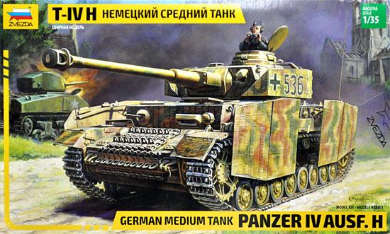 ドイツ 4号戦車H型プラモデル(ズベズダ1/35 ミリタリーNo.3620)商品画像