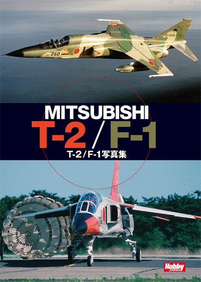 三菱 T-2/F-1 写真集本(ホビージャパンミリタリーNo.61419-9)商品画像