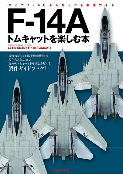 F-14A  トムキャットを楽しむ本 - タミヤ 1/48 トムキャット 製作ガイド本(ホビージャパンHOBBY JAPAN MOOKNo.61420-5)商品画像