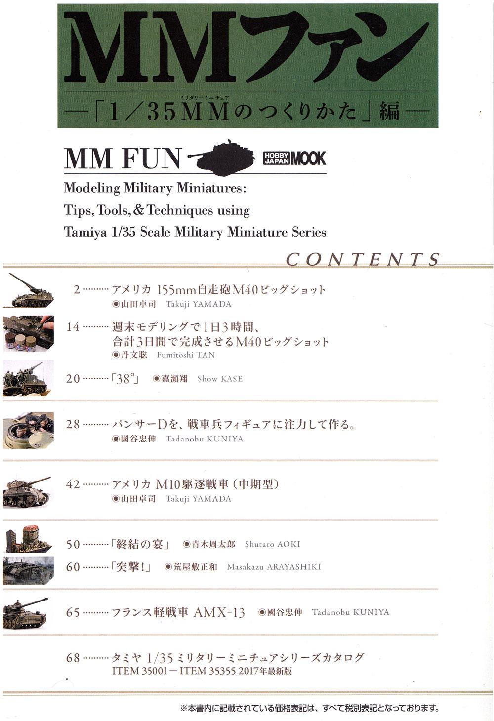 MMファン - 1/35 MM(ミリタリーミニチュア)のつくりかた編 -本(ホビージャパンHOBBY JAPAN MOOKNo.68148-85)商品画像_1