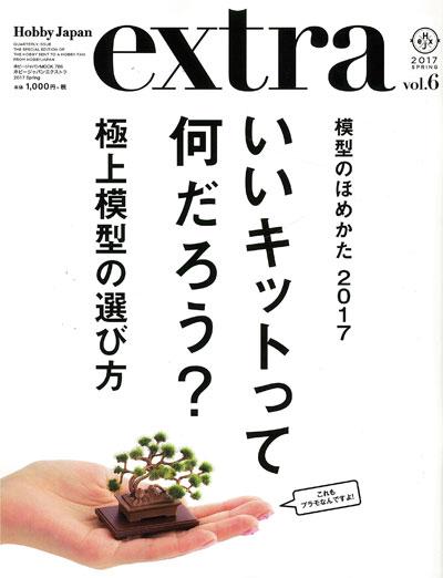 ホビージャパン エクストラ 2017 Spring雑誌(ホビージャパンHobby Japan extra (ホビージャパン エクストラ)No.68148-86)商品画像