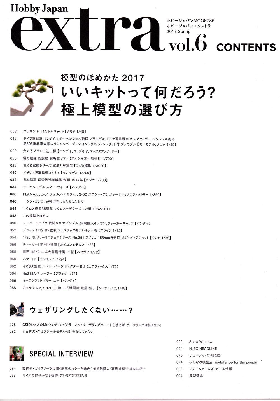 ホビージャパン エクストラ 2017 Spring雑誌(ホビージャパンHobby Japan extra (ホビージャパン エクストラ)No.68148-86)商品画像_1