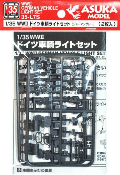 WW2 ドイツ車輌 ライトセット (ジャーマングレー)プラモデル(アスカモデル1/35 プラスチックモデルキットNo.35-L007S)商品画像