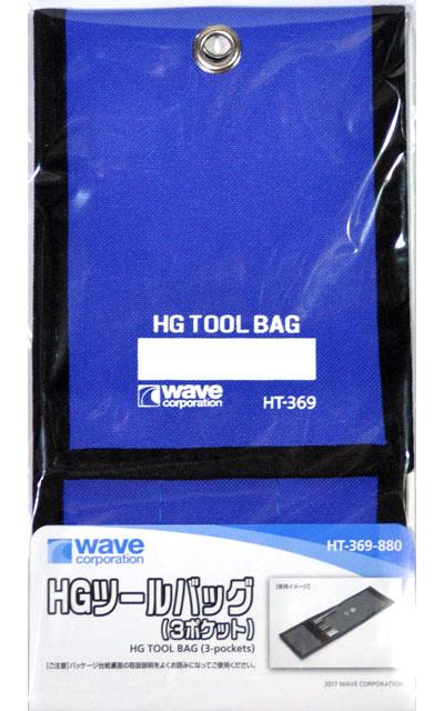 HG ツールバッグ (3ポケット)ツールバッグ(ウェーブホビーツールシリーズNo.HT-369)商品画像