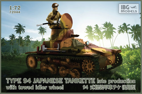 九四式軽装甲車 テケ 後期型プラモデル(IBG1/72 AFVモデルNo.72044)商品画像