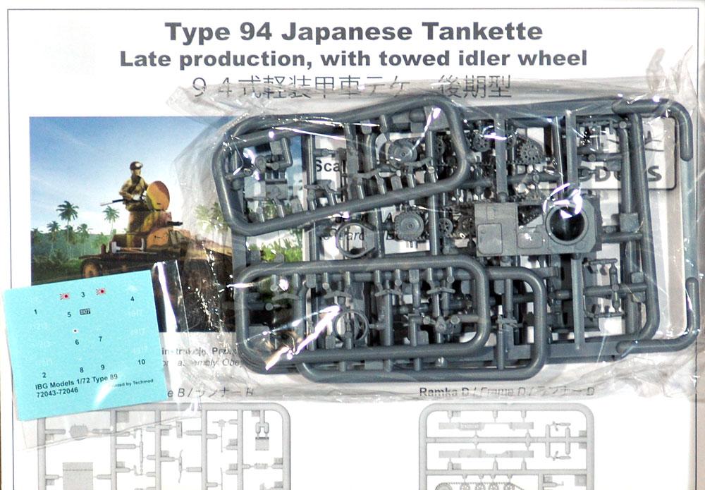 九四式軽装甲車 テケ 後期型プラモデル(IBG1/72 AFVモデルNo.72044)商品画像_1