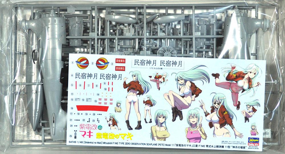 三菱 F1M2 零式水上観測機 11型 神月の瑠亜 (紫電改のマキ)プラモデル(ハセガワクリエイター ワークス シリーズNo.64749)商品画像_1