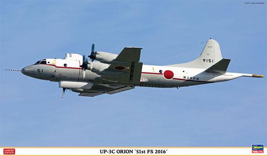 UP-3C オライオン 第51航空隊 2016プラモデル(ハセガワ1/72 飛行機 限定生産No.02235)商品画像