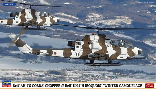 ベル AH-1S コブラチョッパー & ベル UH-1H イロコイ ウインター カムフラージュプラモデル(ハセガワ1/72 飛行機 限定生産No.02239)商品画像