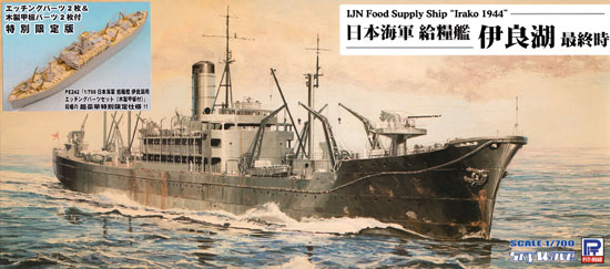 日本海軍 給糧艦 伊良湖 最終時 (エッチング&木製甲板付)プラモデル(ピットロード1/700 スカイウェーブ W シリーズNo.W186SP)商品画像