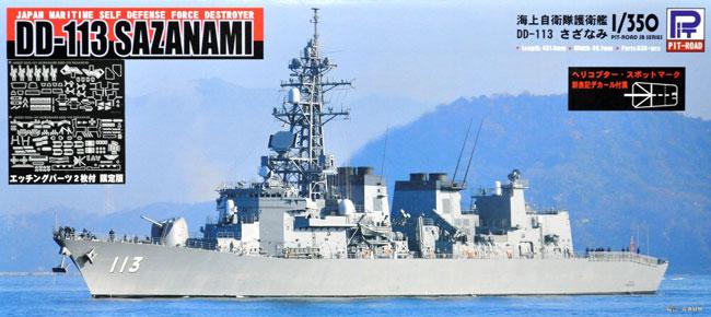 海上自衛隊 護衛艦 DD-113 さざなみ (エッチングパーツ2枚付)プラモデル(ピットロード1/350 スカイウェーブ JB シリーズNo.JB021E)商品画像