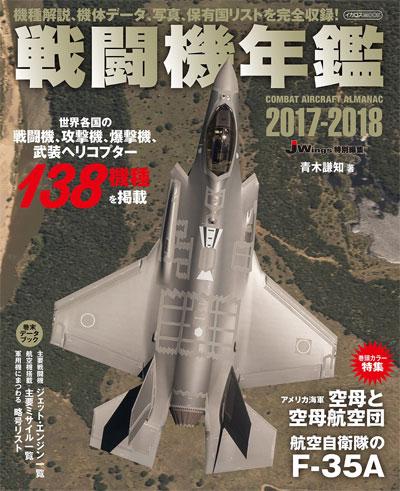 戦闘機年鑑 2017-2018本(イカロス出版イカロスムックNo.61799-20)商品画像