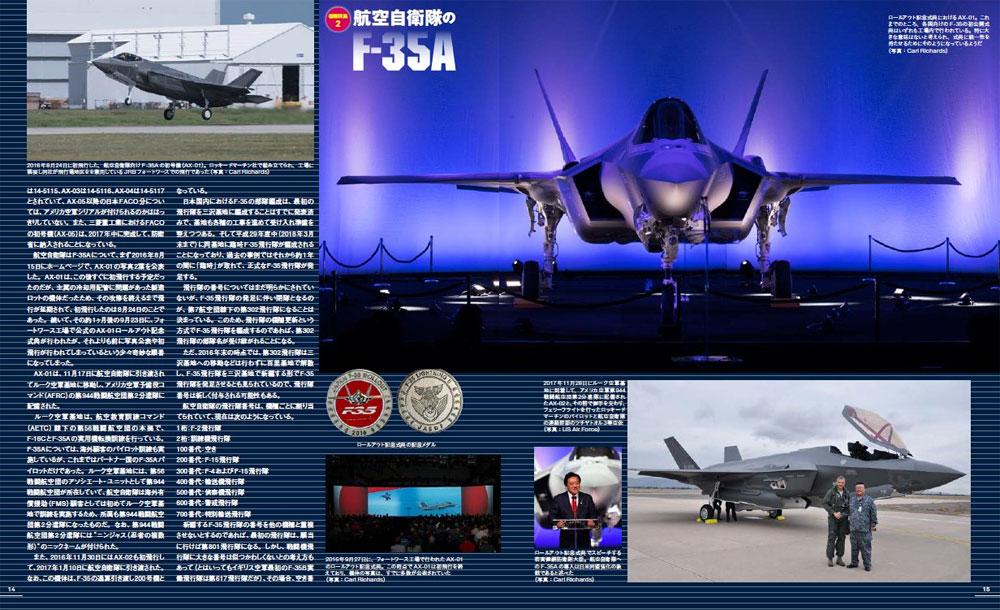 戦闘機年鑑 2017-2018本(イカロス出版イカロスムックNo.61799-20)商品画像_3