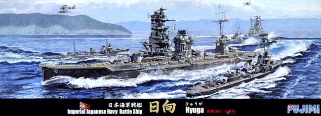 日本海軍 戦艦 日向 昭和16年 (1941年)プラモデル(フジミ1/700 特シリーズNo.097)商品画像
